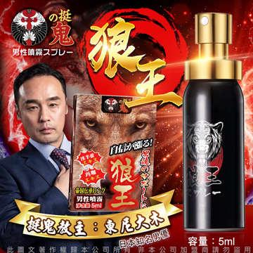 日本東尼大木代言 挺鬼-男用活力保養提升噴霧噴劑-狼王 5ml