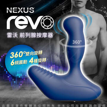 英國NEXUS REVO Blue 全新雷沃 深層前列腺旋轉按摩器