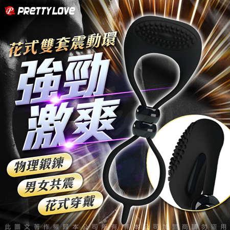 PRETTY LOVE-Locker 花式雙套震動環