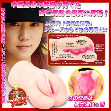 日本NPG 名器的証明005 張筱雨花顏柳腰香乳膠美陰